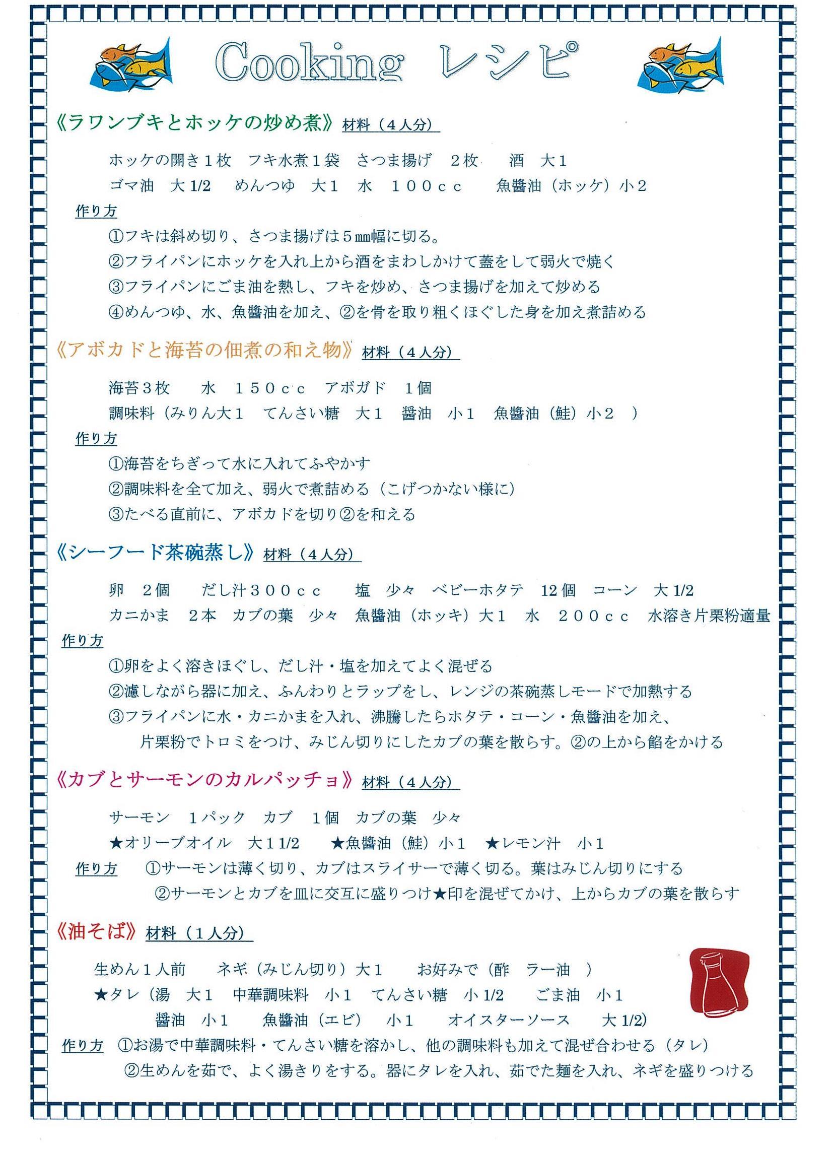 コープクッキングスクール魚醤油レシピ